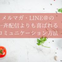 メルマガ・LINE@一斉配信よりも喜ばれる